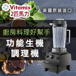 美國Vita-Mix-功能生機調理機