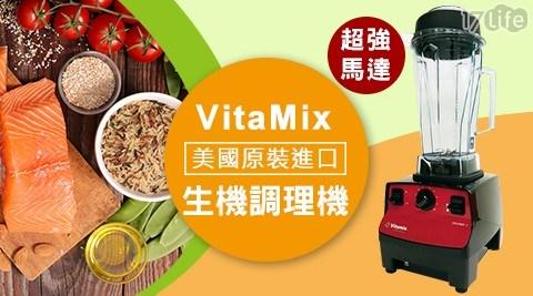 美國Vita-Mix/調理機/果汁機/蔬果機/美國原裝/美國進口/VITA PREP3