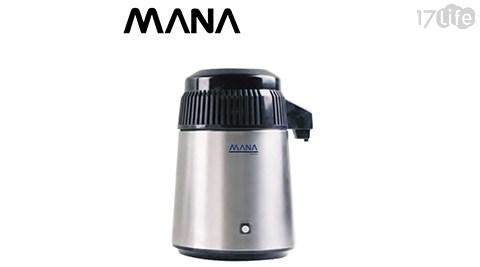蒸餾水機/KW-189/MANA/不鏽鋼/蒸餾水