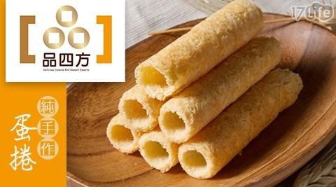 品四方/蛋捲/手工蛋捲/中秋禮盒/點心/甜點