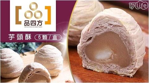 品四方/中秋節/芋頭酥/中秋禮盒/芋頭/大甲