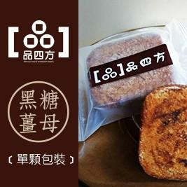 【品四方】黑糖薑母茶塊 兩口味 任選