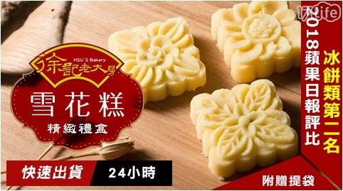 徐記老大房-雪花糕禮盒(三個工作天)
