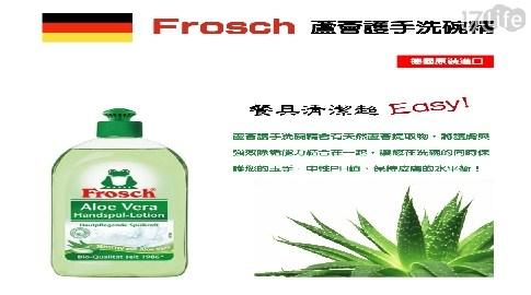 Frosch/小綠蛙/小綠蛙洗碗精/洗碗精/洗碗