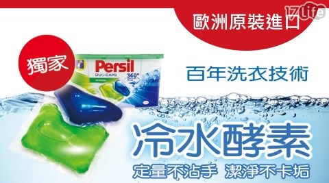 【僅此一檔限時下殺】德國Persil全效能洗衣膠囊盒裝28入(700g)