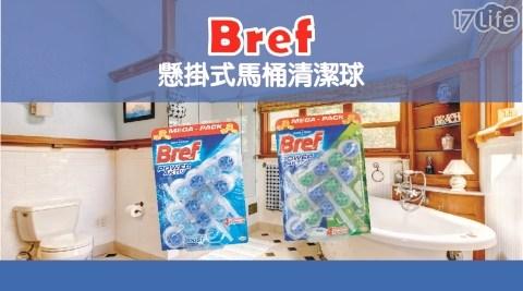 廁所清潔劑/香香球/清潔球/馬桶清潔球/香香凍/德國Bref/bref