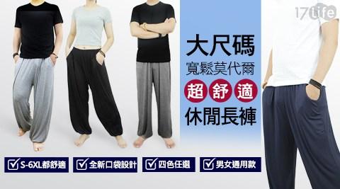 超舒適~莫代爾大尺碼休閒長褲(男女款)