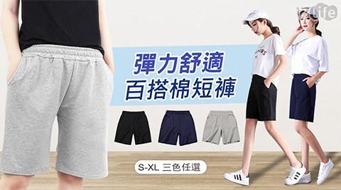 短褲/棉褲/休閒褲/居家服/居家褲