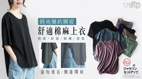 上衣/棉麻/開衩/棉麻上衣/T/T-shirt/棉麻T