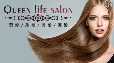 Queen life salon-剪髮/染髮/燙髮/護髮專案