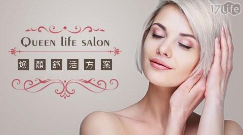 Queen/life/salon/舒活/岩盤浴/美白/煥顏/保濕
