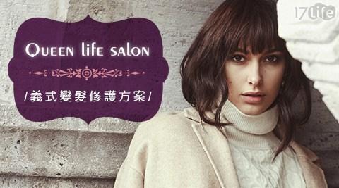 Queen life salon/頭皮/剪髮/養護/染髮/燙髮/時尚/冷光夾
