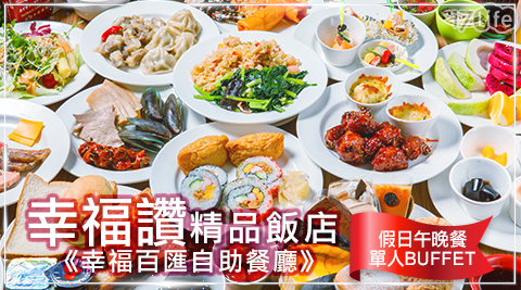幸福讚精品飯店/幸福百匯自助餐廳/假日可用/假日午餐/假日晚餐/單人/BUFFET/新北/新莊/飯店自助餐/聚餐/聚會/約會