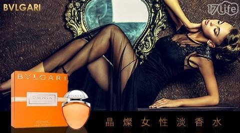 香水/女性淡香水/女性香水/寶格麗/BVLGARI