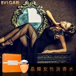 BVLGARI寶格麗晶燦女性淡香水25ML