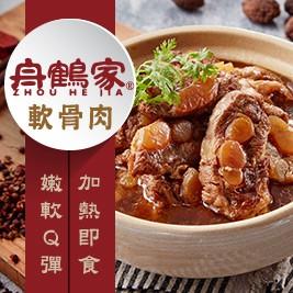 台南舟鶴家-軟骨肉 兩口味 任選