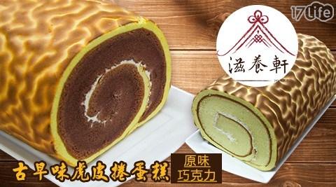 滋養軒/虎皮捲/蛋糕/巧克力/香草