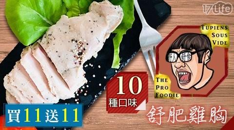 【買11送11】懶人料理,拆封即食,保證鮮嫩多汁,顛覆對雞胸肉的刻板印象!一包大份量,豪滿足,蛋白質滿載很豐富!