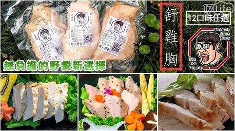 【生酮飲食】懶人料理~拆封即食,保證鮮嫩多汁,顛覆對雞胸肉的刻板印象!一包大份量、豪滿足,蛋白質滿載很豐富!