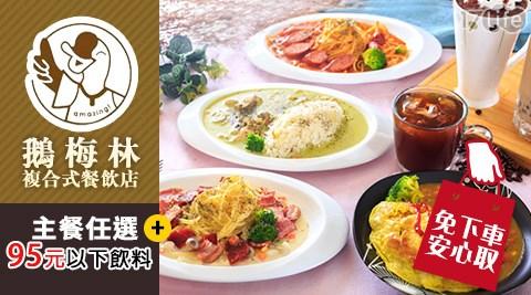 鵝梅林複合式餐飲店/外帶/美食/自取/假日/特殊節日可用/外帶美食/鵝梅林