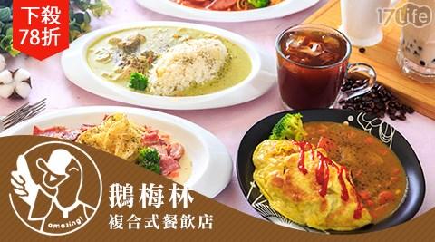 【鵝梅林複合式餐飲店】超值經典單人套餐/火鍋/義大利麵/燉飯/簡餐/飲料/套餐/義式料理