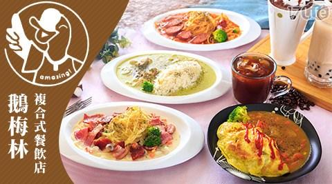 鵝梅林複合式餐飲店-主廚精選義式單人套餐
