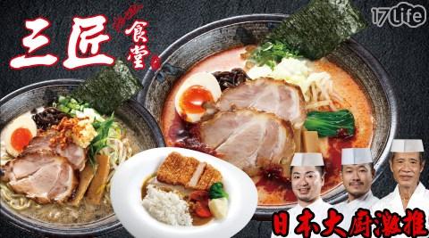三匠食堂-日本大廚激推雙人套餐