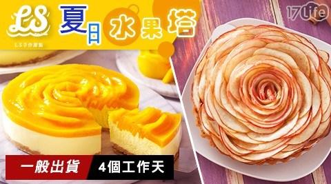 母親節/預購/手作/甜點/LS手作甜點/蘋果塔/蘋果派/水果/蘋果/富士蘋果/母親節蛋糕