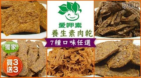 【愛呷素】養生素肉乾 七口味 買三送三