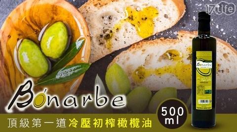 百鈉瑞/冷壓初榨橄欖油/冷壓/橄欖油/初榨/油/調理/炒菜/沙拉