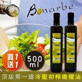【百鈉瑞】頂級第一道冷壓初榨橄欖油