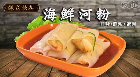 河粉/蟹肉/鮮蝦/經典港式/貴賓樓/加熱即食/晚餐/宵夜/港點/點心