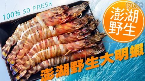 獨家破盤優惠、冬季急鮮美味火鍋必備!澎湖海撈再以零下40度急速冷凍保持最佳鮮度,美味口感超Q彈隻隻飽滿碩大,原味就很讚!