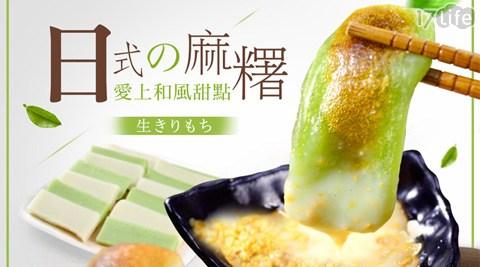 【樂鮮本舖】天然日式Q彈碳烤麻糬