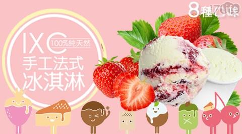 冰品/冰淇淋/冰棒/法式手工冰淇淋/IXC/點心/甜點/甜品/草莓起司/紅酒櫻桃起司/雪鹽焦糖起司/比利時巧克力/海鹽焦糖巧克力/香草巧克力/馬達加斯加香草/日式抹茶