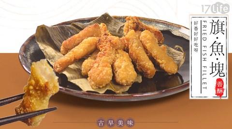 土魠魚風味黃金旗魚塊