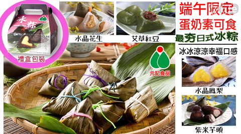 元記/冰粽/紅豆/鳳梨/芋頭/花生/紫米/艾草/粽子/端午節/禮盒