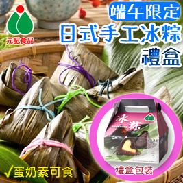 【元記食品】端午限定日式手工冰粽禮盒