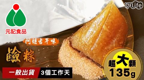 元記食品/阿嬤古早味超大顆鹼粽/鹼粽/古早味/端午節/甜粽/粽子