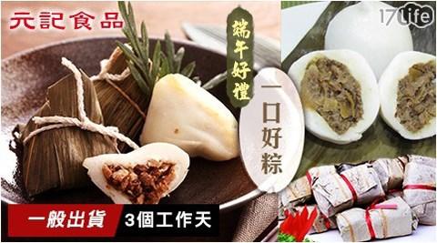 元記食品/創意粽/一口粽/芙蓉粽/芋頭粽/水晶裸粽/素粽/端午/粽子/凍漲
