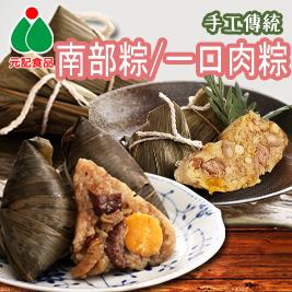 【元記食品】手工傳統南部粽/一口肉粽
