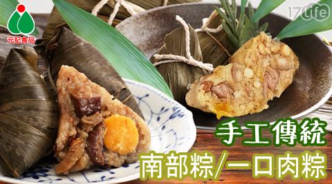 元記食品/元記/粽子/一口粽/南部粽/手工/端午節
