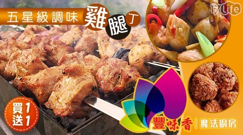 【豐味香魔法廚房】五星級調味雞腿丁(8包/組) 買一組送一組 共