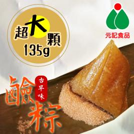 【元記食品】阿嬤古早味超大顆鹼粽