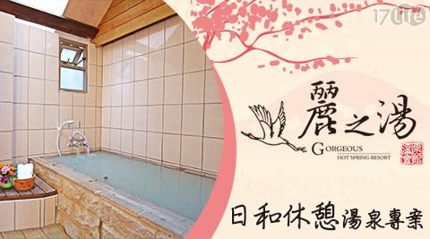 麗之湯溫泉會館-和風戲水~日和休憩湯泉專案