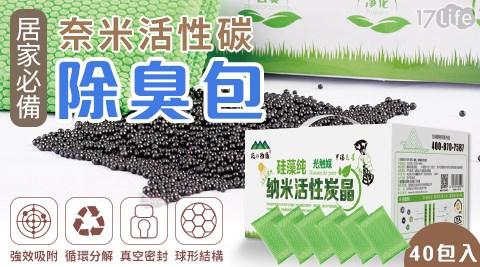 奈米活性碳除臭包(40包/盒)