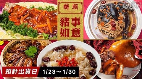 預購【糖朝】豬事如意年菜綜合組