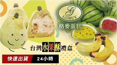 格麥蛋糕-台灣水果酥禮盒(24H出貨)