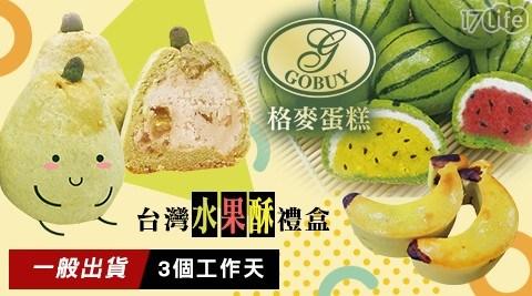 格麥蛋糕-台灣水果酥禮盒(三個工作天)