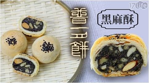 黑麻酥禮盒/年節/過年/送禮/糕點/下午茶/傳統/點心/普一